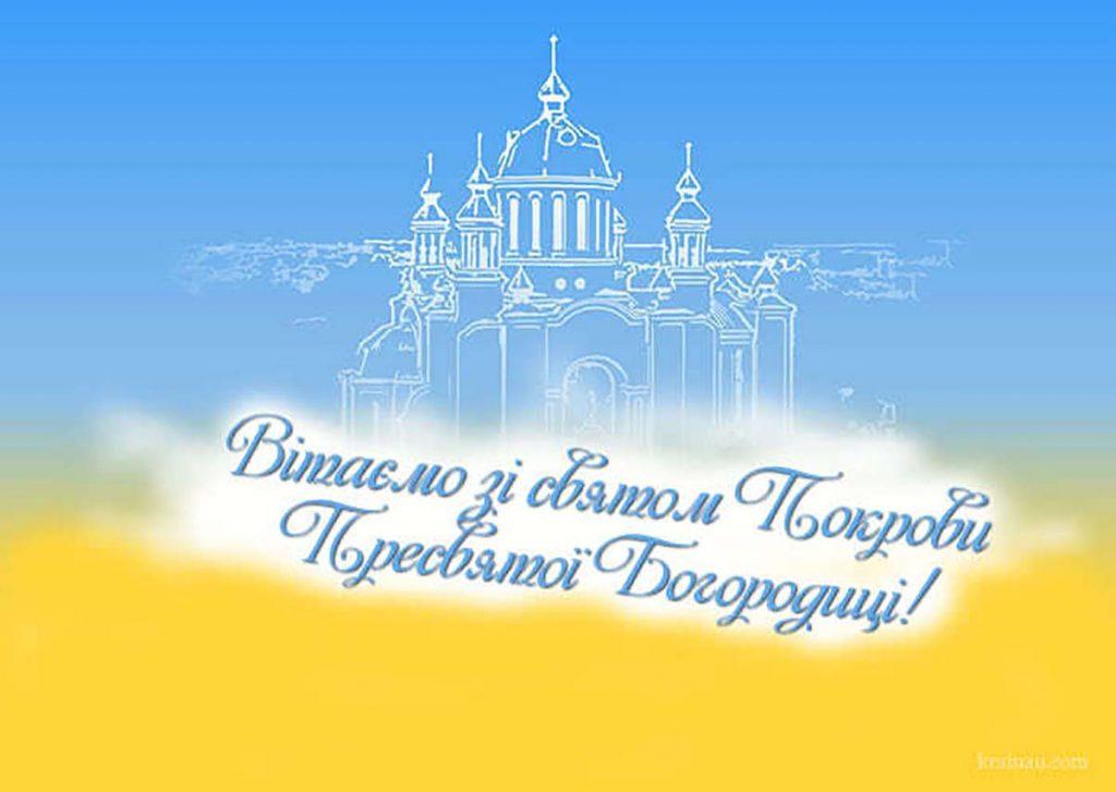 Прийміть щирі вітання зі святом Покрови Пресвятої Богородиці ! – Управління  молоді та спорту